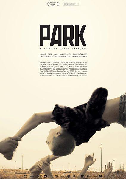 Park réalisé par Sofia Exarchou